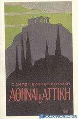 Οδηγοί Ελευθερουδάκη: Αθήναι και Αττική