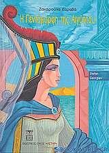 Η Πεντάμορφη της Αιγύπτου