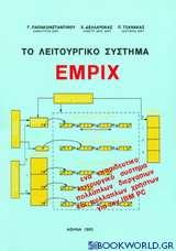 Το λειτουργικό σύστημα Egmpix