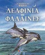 Δελφίνια και φάλαινες