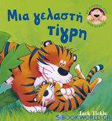 Μια γελαστή τίγρη
