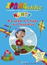 Νόντυ: Μια μέρα στη χώρα των παιχνιδιών