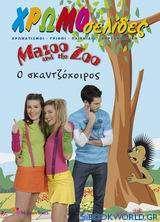 Mazoo and the Zoo: Ο σκαντζόχοιρος