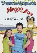 Mazoo and the Zoo, Ο σκαντζόχοιρος