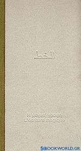 Αλ-χαττ, η μαγική γραφή