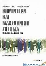 Κομιντέρν και μακεδονικό ζήτημα