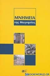 Μνημεία της Μαγνησίας