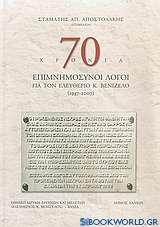 70 χρόνια επιμνημόσυνοι λόγοι για τον Ελευθέριο Κ. Βενιζέλο