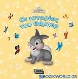 Bunnies: Οι ιστορίες του Θάμπερ