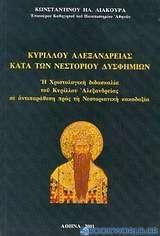Κύριλλου Αλεξανδρείας κατά του Νεστορίου δυσφημιών