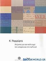 Κείμενα για τον πολιτισμό, την ιστορία και την πολιτική