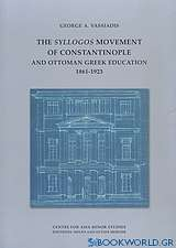 The Syllogos Movement of Constantinople and Ottoman Greek Education 1861-1923