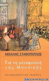 Για τη μεταφυσική της μουσικής