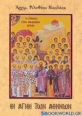 Οι Άγιοι των Αθηνών