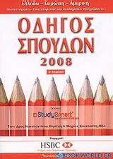Οδηγός σπουδών 2008