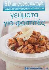 Γεύματα για φοιτητές