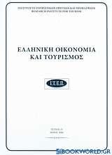 Ελληνική οικονομία και τουρισμός 21