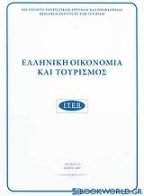 Ελληνική οικονομία και τουρισμός 23