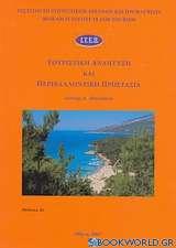 Τουριστική ανάπτυξη και περιβαλλοντική προστασία