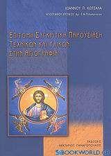 Επίτομη συγκριτική παρουσίαση τεχνικών και υλικών στην αγιογραφία