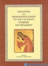 Ακολουθία και Παρακλητικός Κανών του Αγίου και δικαίου Συμεών του Θεοδόχου