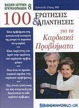 100 ερωτήσεις και απαντήσεις για τα καρδιακά προβλήματα