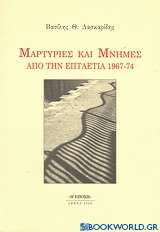 Μαρτυρίες και μνήμες από την επταετία 1967-74