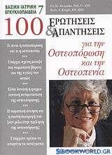 100 ερωτήσεις και απαντήσεις για την οστεοπόρωση και την οστεοπενία
