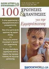 100 ερωτήσεις και απαντήσεις για την εμμηνόπαυση