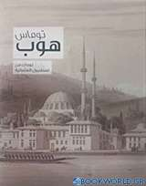 Thomas Hope, Drawings of Ottoman Istanbul