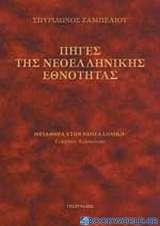 Πηγές της νεοελληνικής εθνότητας