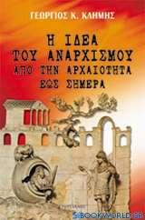 Η ιδέα του αναρχισμού από την αρχαιότητα έως σήμερα