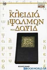 Τα κλειδιά των ψαλμών του Δαυίδ