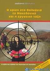 Η κρίση στα Βαλκάνια, το Μακεδονικό και η εργατική τάξη