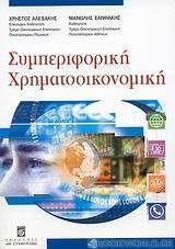 Συμπεριφορική χρηματοοικονομική