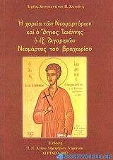 Η χορεία των Νεομαρτύρων και ο άγιος Ιωάννης ο εξ Αγαρηνών Νεομάρτυς του Βραχωρίου