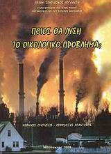 Ποιος θα λύση το οικολογικό πρόβλημα;