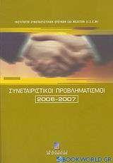 Συνεταιριστικοί προβληματισμοί 2006-2007