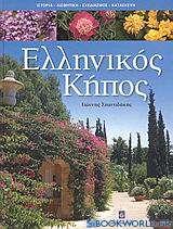 Ελληνικός κήπος