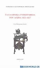 Τα ελληνικά τυπογραφεία του αγώνα 1821-1827