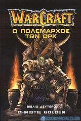 WarCraft: Ο πολέμαρχος των Ορκ
