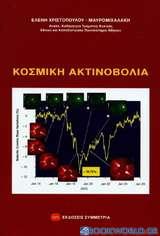 Κοσμική ακτινοβολία