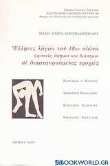 Έλληνες λόγιοι του 18ου αιώνα αιώνα: Αφανείς, άσημοι και διάσημοι σε διασταυρωμένες τροχιές