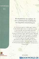 Η υπεράσπιση του άρθρου 16 και η ακαδημαϊκή αναβάθμιση του δημόσιου πανεπιστημίου