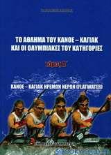 Το άθλημα του κανόε - καγιάκ και οι ολυμπιακές του κατηγορίες