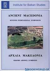 Αρχαία Μακεδονία VII: Η Μακεδονία από την εποχή του σιδήρου έως το θάνατο του Φιλίππου Β΄