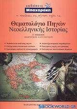 Θεματολόγιο πηγών νεοελληνικής ιστορίας Γ΄ λυκείου