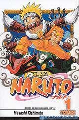 Naruto: Οι δοκιμασίες των Νίντζα