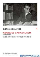 Georges Canguilhem (1904-1995)