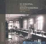 Η εικόνα του/της επιστήμονα στην Ελλάδα 1900-1980